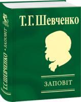 Шевченко Тарас Заповіт 978-966-03-4570-6