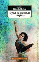 Марина Цветаева «Душа, не знающая меры...» 978-5-389-04413-5