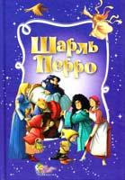 Перро Шарль Золота скарбниця казок 978-617-538-411-4
