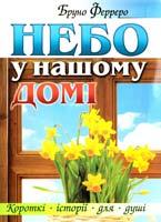 Ферреро Бруно Небо у нашому домі 978-966-395-750-0