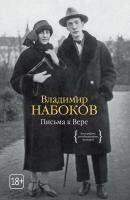 Набоков Владимир Письма к Вере 978-5-389-11619-1