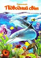 Тетельман Г. Підводний світ. Ілюстрована енциклопедія для дітей 978-966-459-390-5