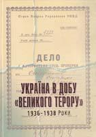 Шаповал Ю. Україна в добу ''Великого терору'': 1936—1938 роки 978-966-06-0564-0