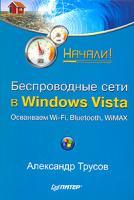 Александр Трусов Беспроводные сети в Windows Vista 978-5-91180-906-5