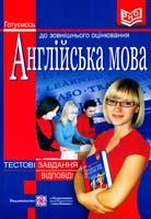 Валігура О., Давиденко Л. Англійська мові: Test Your English! 978-966-07-1858-6