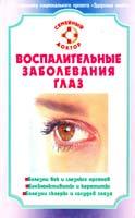 Федоров С. Воспалительные заболевания глаз. Лучшие методы лечения и профилактики 978-5-9684-1054-2