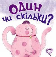 Федієнко Василь Один чи скільки? 978-966-429-600-4