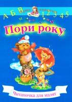 Ораторська Євгенія Пори року. Читанка для малят. 978-966-8086-56-3