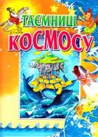 Бершова Наталія Таємницi космосу 979-966-8826-11-4
