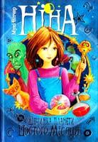 Вітчер Муні Ніна - дівчинка планети Шостого Місяця. Книга 1 978-966-917-018-7