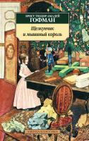 Эрнст,Теодор,Амадей,Гофман Щелкунчик и мышиный король 978-5-389-10613-0