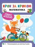 Катерина Максимова Математика 978-966-942-873-8