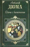 Александр Дюма-сын,  Александр Дюма-отец Дама с камелиями 5-699-13685-1