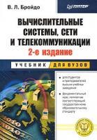 В.Л. Бройдо Вычислительные системы, сети и телекоммуникации 5-94723-634-6
