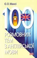 Мансі Є. 100 розмовних тем з англійської мови: основні та додаткові тексти 978-966-498-37-8