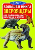 Завязкин Олег Большая книга. Звероящеры( 978-617-08-0338-2