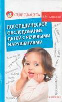 Акименко Валентина Логопедическое обследование детей с речевыми нарушениями 978-5-222-19786-8