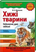 Школьник Юрій Хижі тварини. Небезпечні, дикі, свійські 978-966-14-9396-3