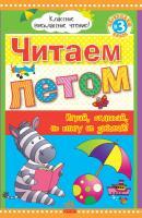 Юлия Борисова Читаем летом: Переходим в 3 класс. Хрестоматия