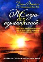 Витале Джо Жизнь без ограничений. Секретная гавайская система приобретения здоровья, богатства, любви и счастья 978-5-91657-566-8
