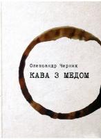 Черних Олександр Кава з медом 978-966-279-068-9