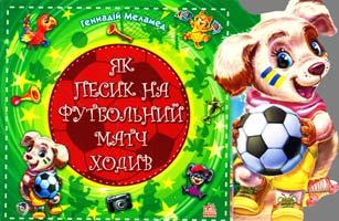 Меламед Геннадій Як песик на футбольний матч ходив. (картонка)
