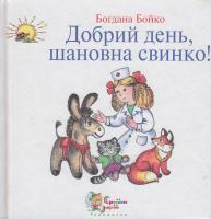 Бойко Б. Добрий день, шановна свинко!: Книга вихованої дитини 966-8761-80-4
