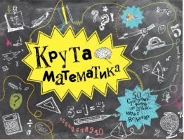 Кейті Гюветт, Трейсі Янг Крута математика 978-966-97730-2-9