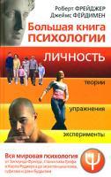 Роберт Фрейджер, Джеймс Фейдимеп Большая книга психологии. Личность. Теории, упражнения, эксперименты 978-5-93878-703-2, 978-985-16-4670-4, 0-13-040961-8