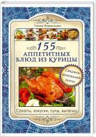 Лаврентьева Галина 155 аппетитных блюд из курицы 978-966-14-6815-2