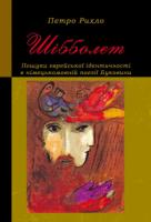 Рихло Петро Шібболет. Пошуки єврейської ідентичності в німецькомовній поезії Буковини 978-966-2147-39-1
