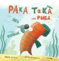 Сотник ЯнаІлюстратор: Потьомкіна Олена Рака-така, або риба, яка співає 978-617-614-235-5