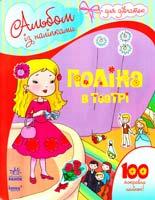 Поліна в театрі. Альбом із наклейками для дівчаток. 100 яскравих наліпок