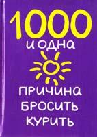 Додс Билл 1000 и одна причина бросить курить 978-5-17-074288-2