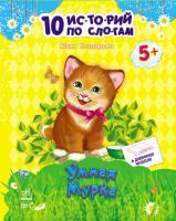 Каспарова Юлія Умная Мурка + дневничок читателя. Серия