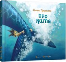 Лущевська Оксана, Борігард Віолетта Про кита 978-617-679-065-5