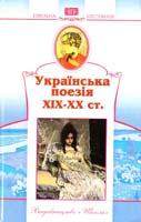 Українська поезія XIX-XX ст. 978-966-661-744-9