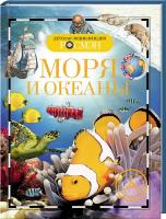 Травина Ирина Моря и океаны 978-5-353-06971-3