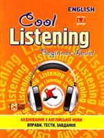 Острицька Наталія, Сапронова Вікторія Cool Listening. Beginner Level. Вправи і завдання з англійської мови для розвитку навичок аудіювання. Рівень початковий + 978-617-030-382-0