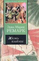 Эрих Мария Ремарк Жизнь взаймы 5-17-027759-8,5-17-041635-0,978-5-17-047823-1