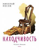 Носов Николай Находчивость (Рисунки Е. Мигунова) 978-5-389-11660-3