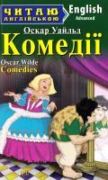Уайльд Оскар Комедії = Comedies 978-966-498-584-7
