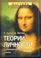 Л. Хьелл, Д. Зиглер Теории личности 5-88782-412-3, 0-07-029079-2
