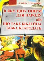 Дмитро Байда, Олена Любимова За який кошт опіум для народу, аба Що таке біблейська «Божа благодать»
