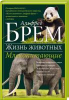 Брем Альфред Жизнь животных. Млекопитающие. П-Я 978-966-14-9383-3