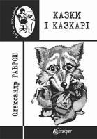Гаврош Олександр Дюлович Казки і казкарі 978-966-10-4789-0