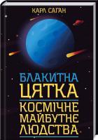 Саган Карл Блакитна цятка: космічне майбутнє людства 978-617-12-6141-9