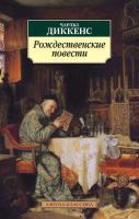 Диккенс Чарльз Рождественские повести 978-5-389-02928-6