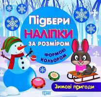 Кієнко Л.В. Зимові пригоди 978-966-939-439-2