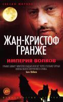 Гранже Жан-Кристоф Империя Волков 978-5-389-08500-8